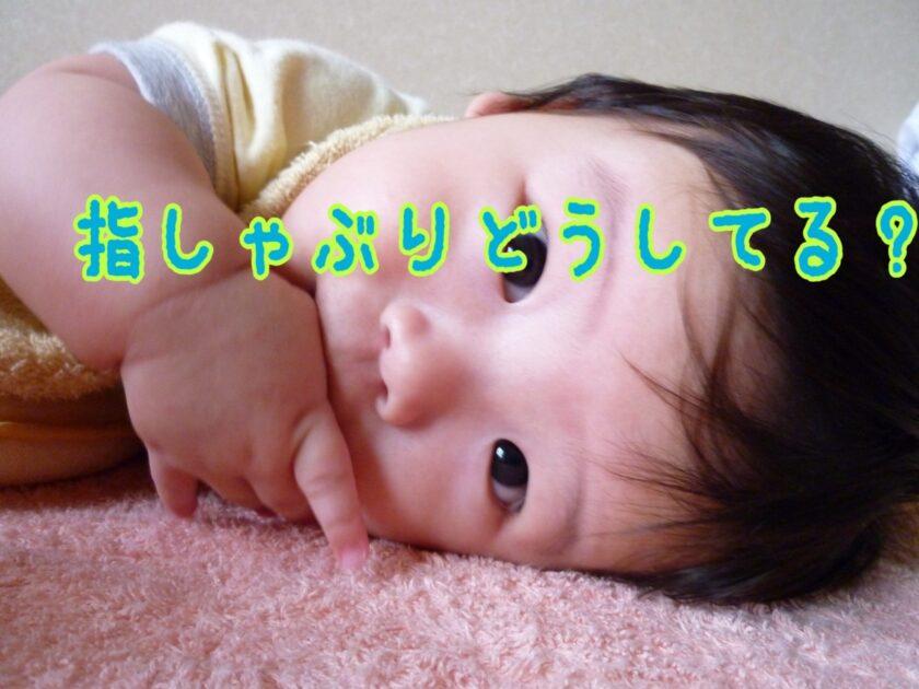 赤ちゃん指しゃぶり