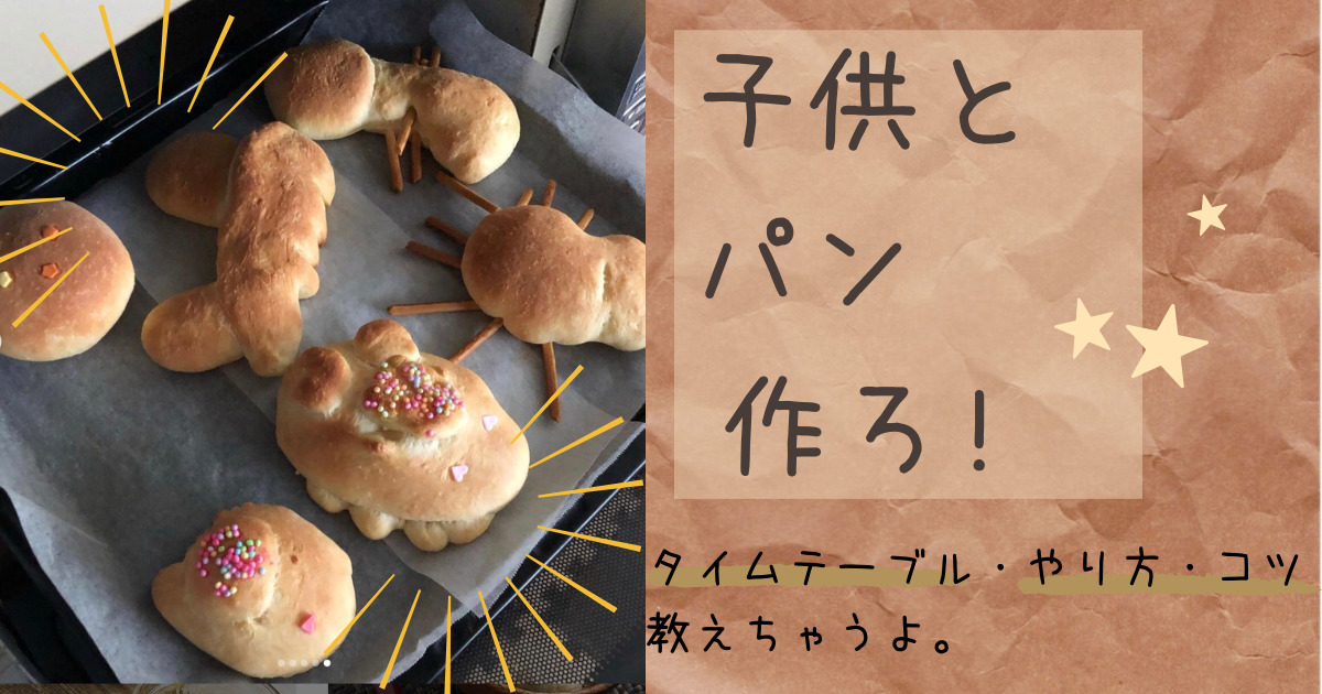 子供とパン