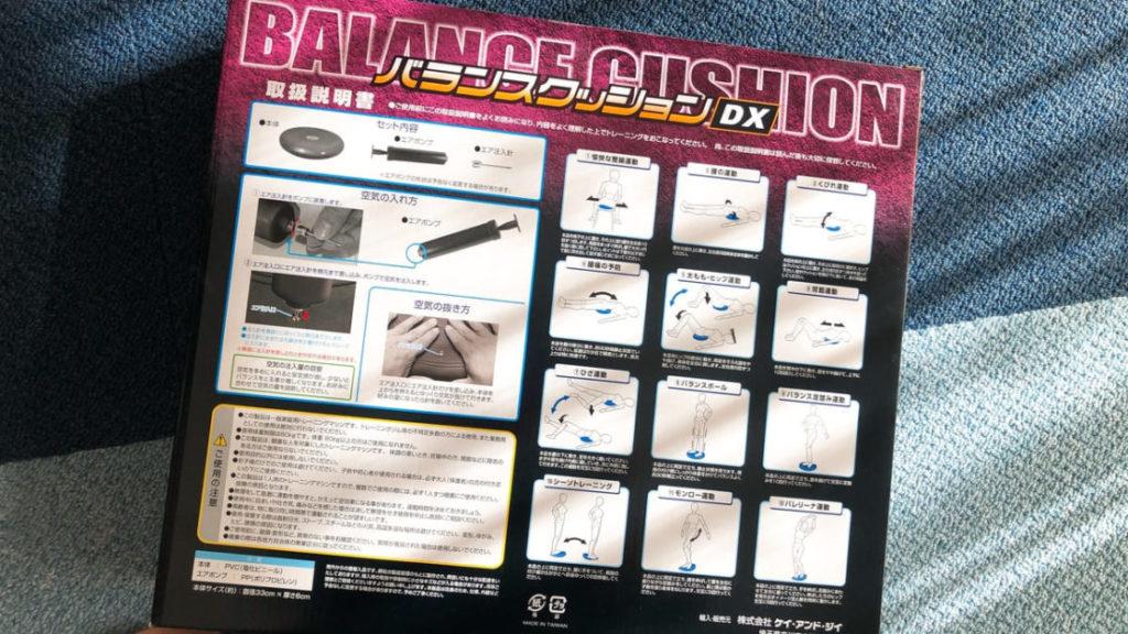 バランスクッションDX使い方