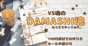 DAMASHI魂