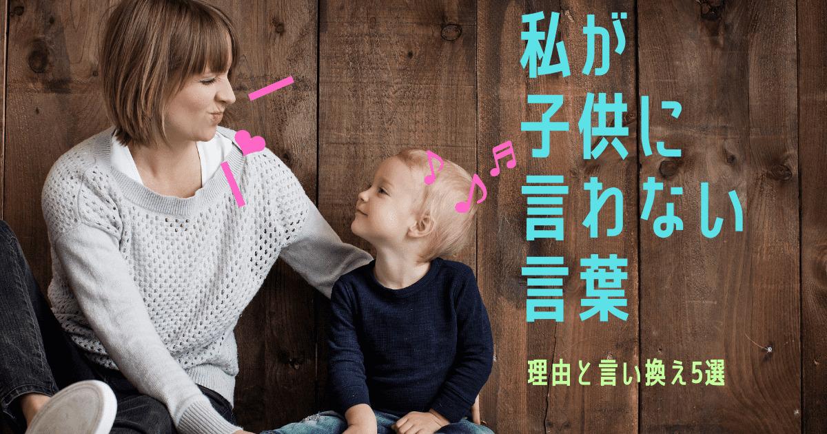 子供に使うNGワード