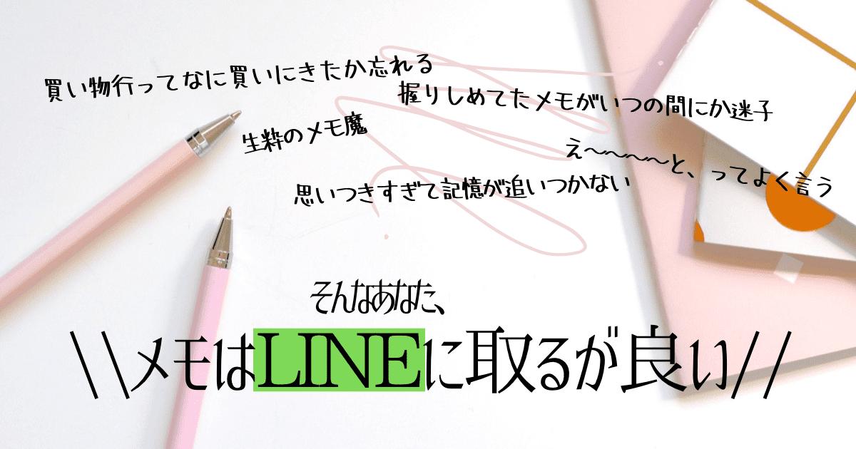 LINEをメモにする