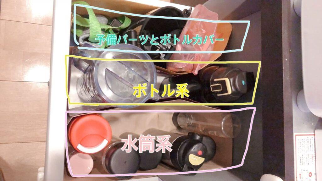 ボトル収納