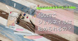 100均ジェルネイル